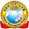 jbp2013_logo